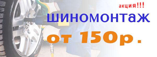 Акция от ООО'Автомаркет